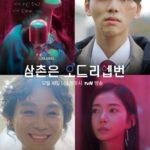 Estreia o novo k-drama da TvN com protagonista transgênero